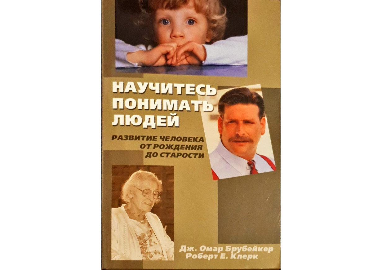 Дж. Омар Брубейкер Роберт Е. Клерк: НАУЧИТЕСЬ ПОНИМАТЬ ЛЮДЕЙ - развитие человека от рождения до старости