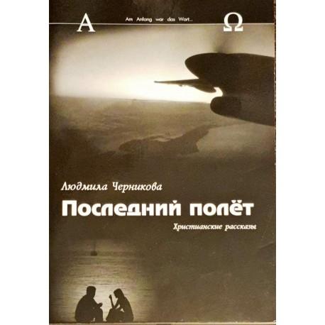 Людмила Черникова: ПОСЛЕДНИЙ ПОЛЁТ - рассказы