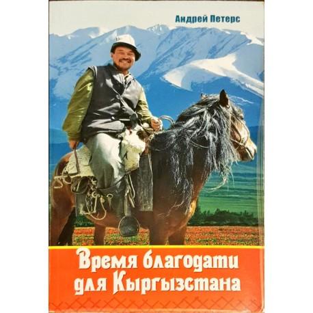Андрей Петерс: ВРЕМЯ БЛАГОДАТИ ДЛЯ КЫРГЫСТАНА