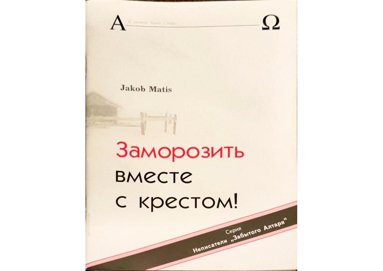 Jakob Matis: ЗАМОРОЗИТЬ ВМЕСТЕ С КРЕСТОМ!