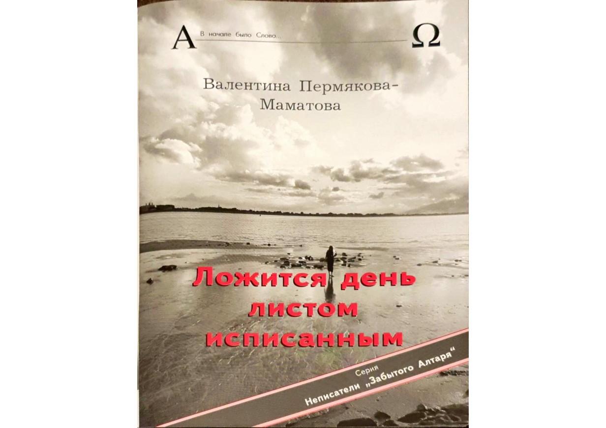 Валентина Пермякова-Маматова: ЛОЖИТСЯ ДЕНЬ ЛИСТОМ ИСПИСАННЫМ