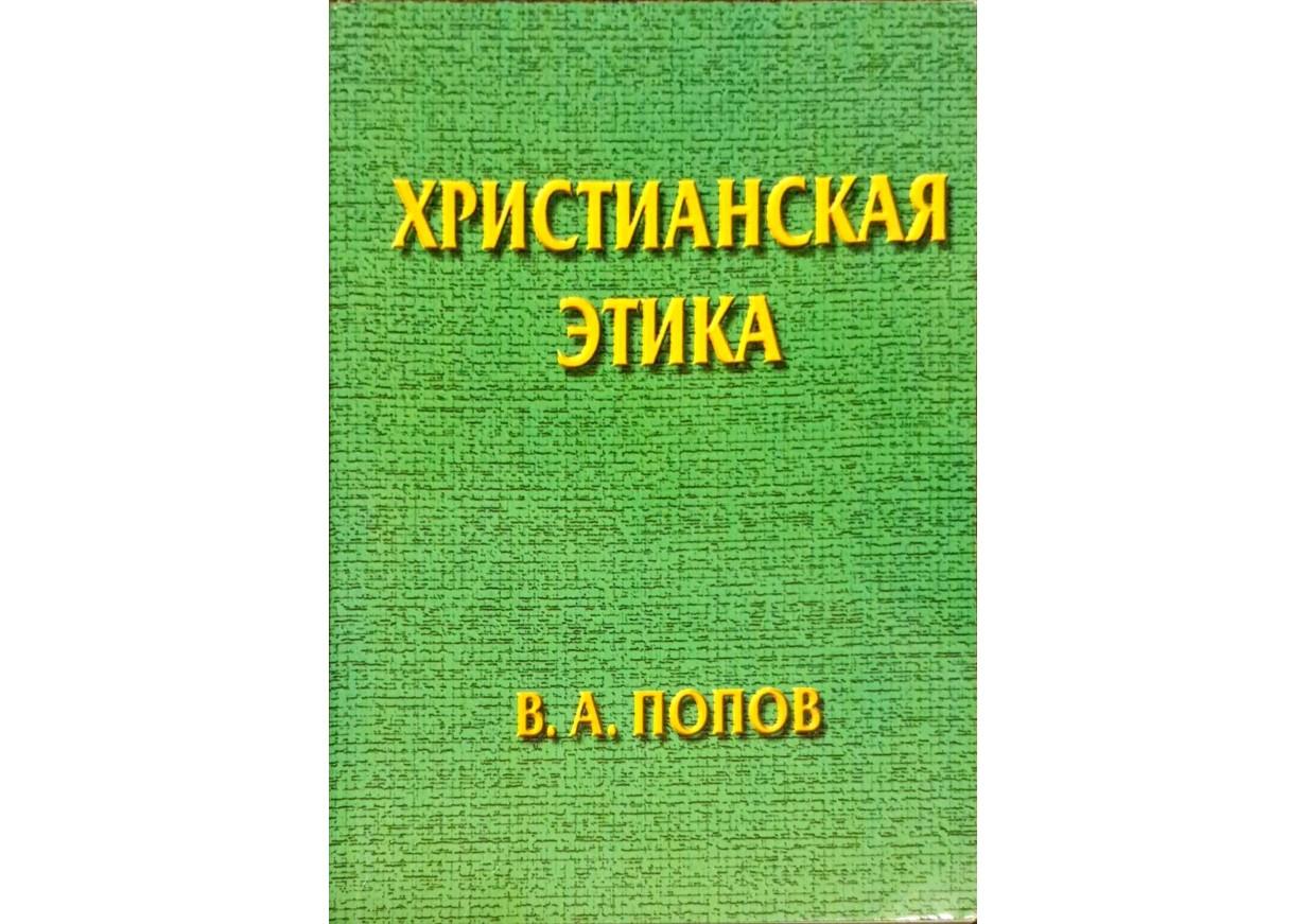 Попов, В.А.: ХРИСТИАНСКАЯ ЭТИКА