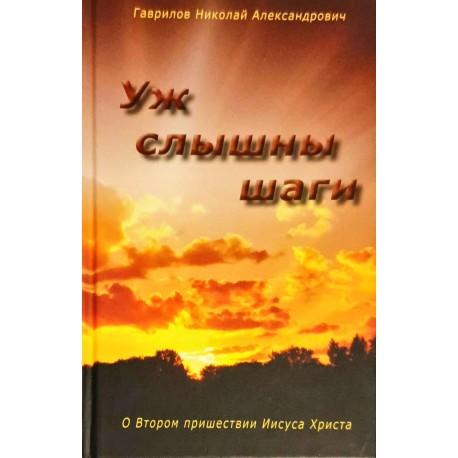 Гаврилов, Николай Александрович: УЖ СЛЫШНЫ ШАГИ - О втором пришествии Иисуса Христа