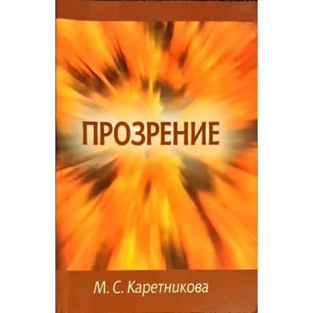 Каретникова, М. С.: ПРОЗРЕНИЕ