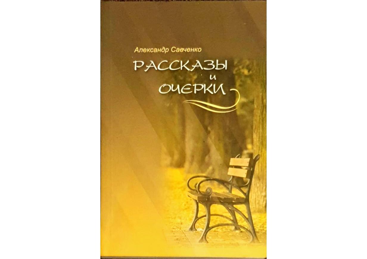 Савченко, Александр: РАССКАЗЫ И ОЧЕРКИ