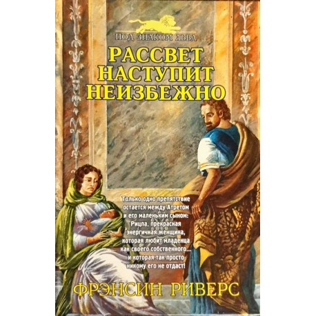 Риверс, Фрэнсин: РАССВЕТ НАСТУПИТ НЕИЗБЕЖНО - Книга 3