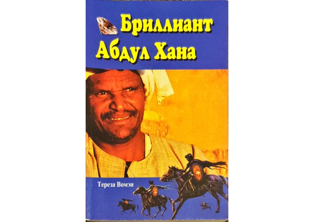 Вомэн, Тереза: БЛИЛЛИАНТ АБДУЛ ХАНА