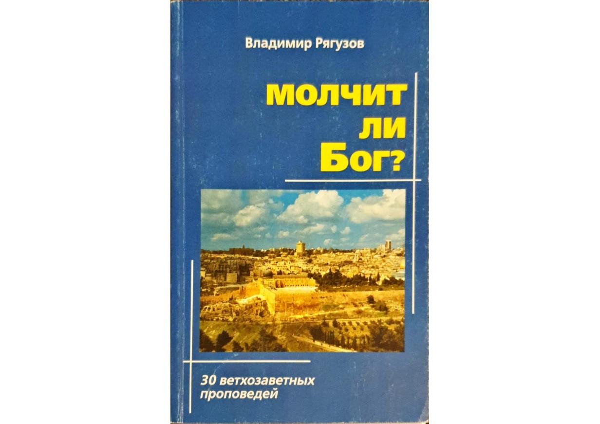 Рягузов, Владимир: МОЛЧИТ ЛИ БОГ? - 30 ветхозаветных проповедей