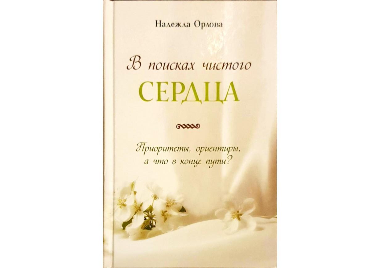 Орлова, Надежда: В ПОИСКАХ ЧИСТОГО СЕРДЦА - Приоритеты, ориентиры, что в конце пути?