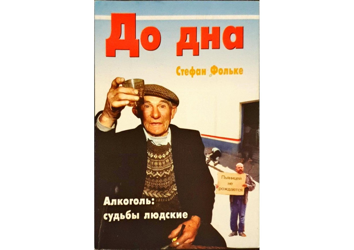 Фольке, Стефан: ДО ДНА - Алкоголь- судьбы людские