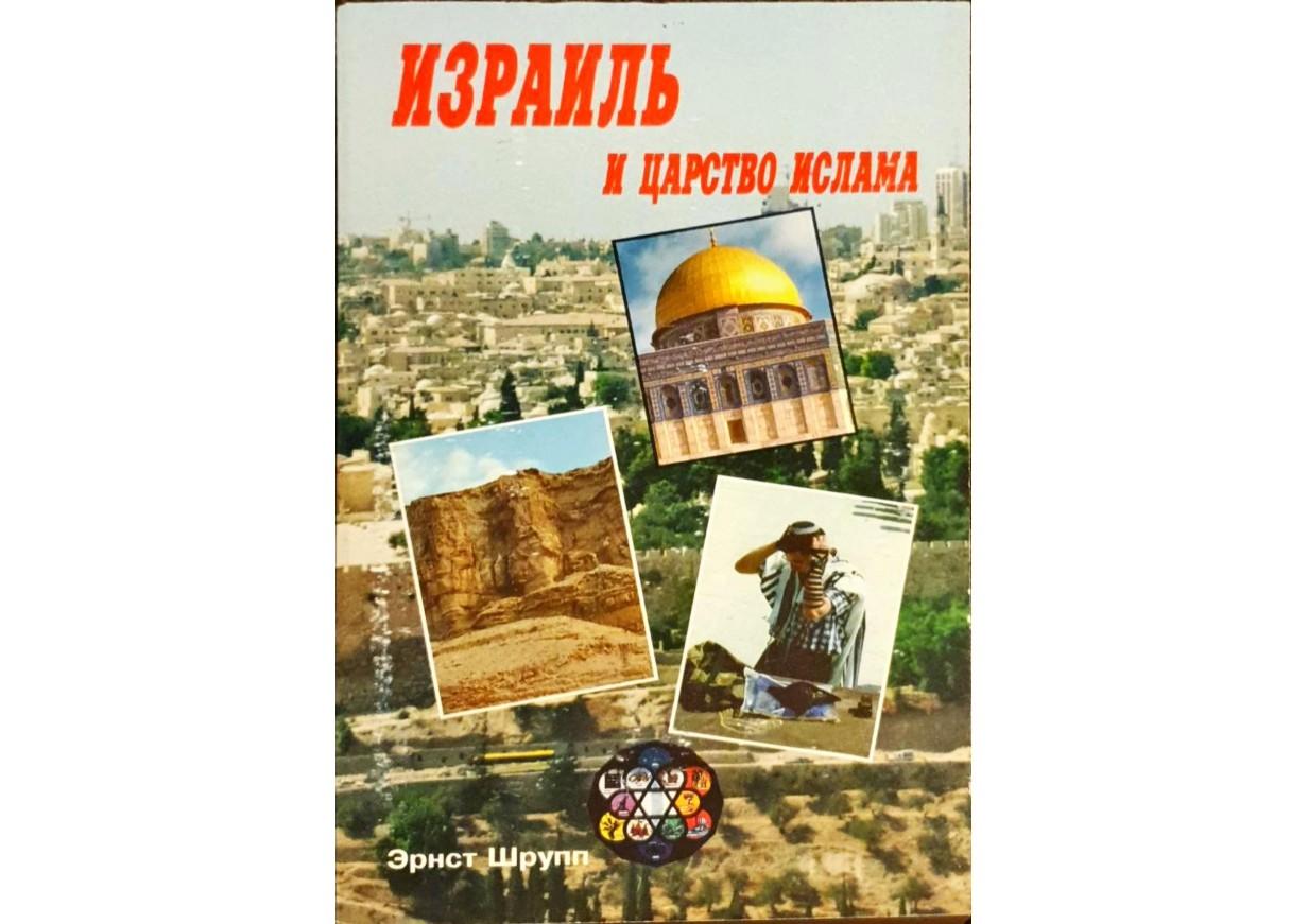 Шрупп, Эрнст: ИЗРАИЛЬ И ЦАРСТВО ИСЛАМА