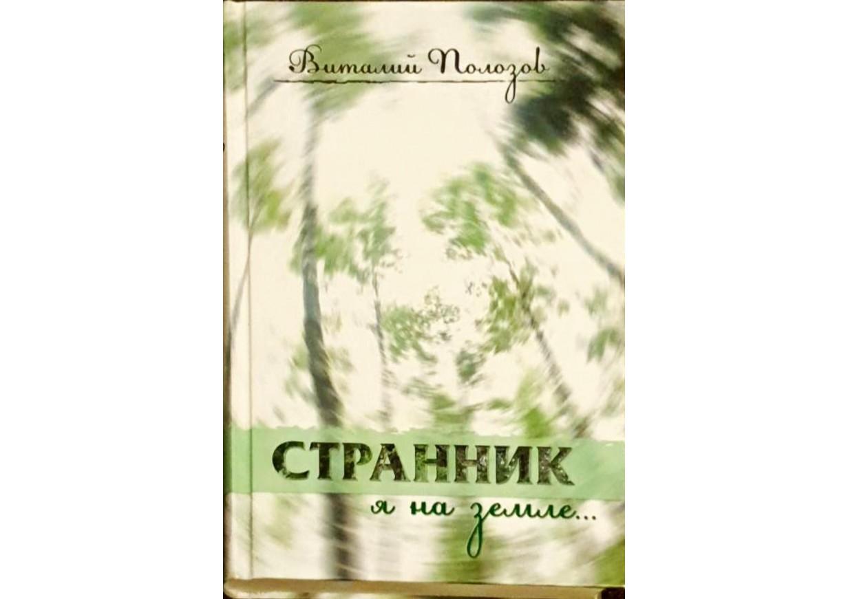 Полозов, Виталий: СТРАННИК Я НА ЗЕМЛЕ