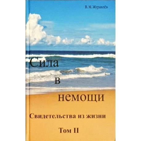 Журавлёв, В.М.: СИЛА В НЕМОЩИ - Том 2