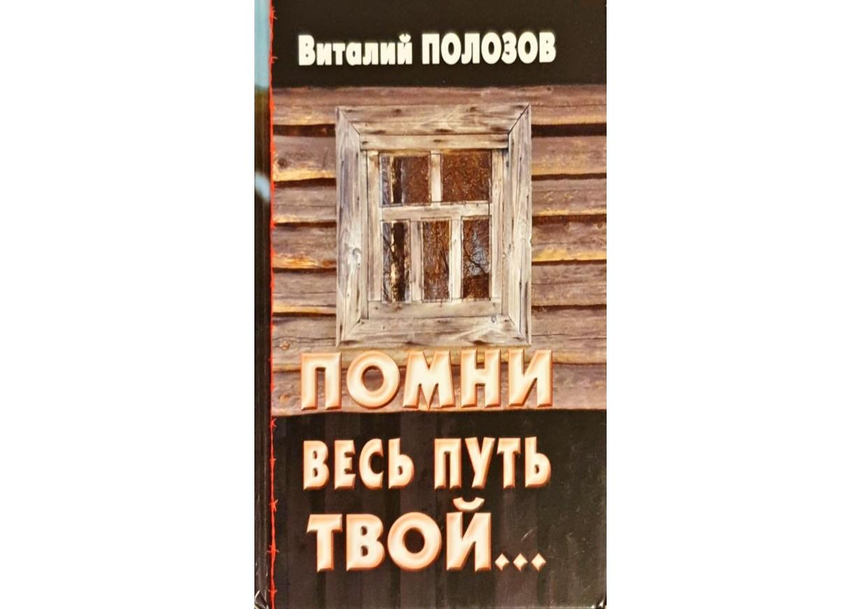 Полозов, Виталий: ПОМНИ ВЕСЬ ПУТЬ ТВОЙ… - Книга 1