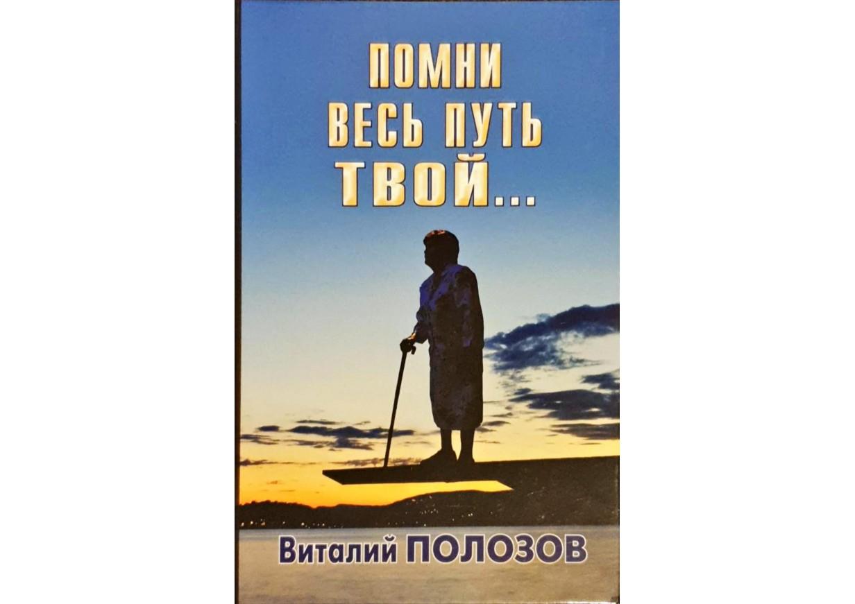 Полозов, Виталий: ПОМНИ ВЕСЬ ПУТЬ ТВОЙ… - Книга 2