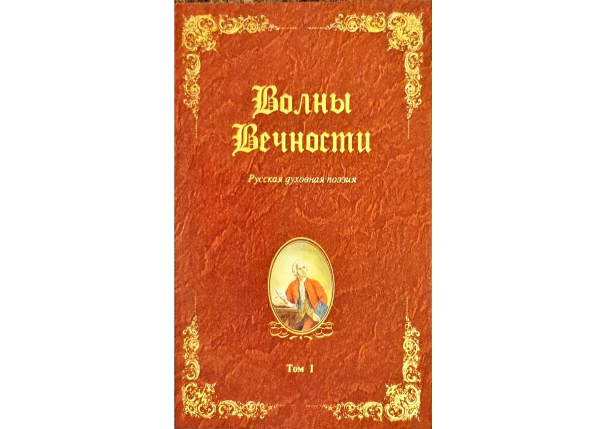 ВОЛНЫ ВЕЧНОСТИ - Русская духовная поэзия Том 1