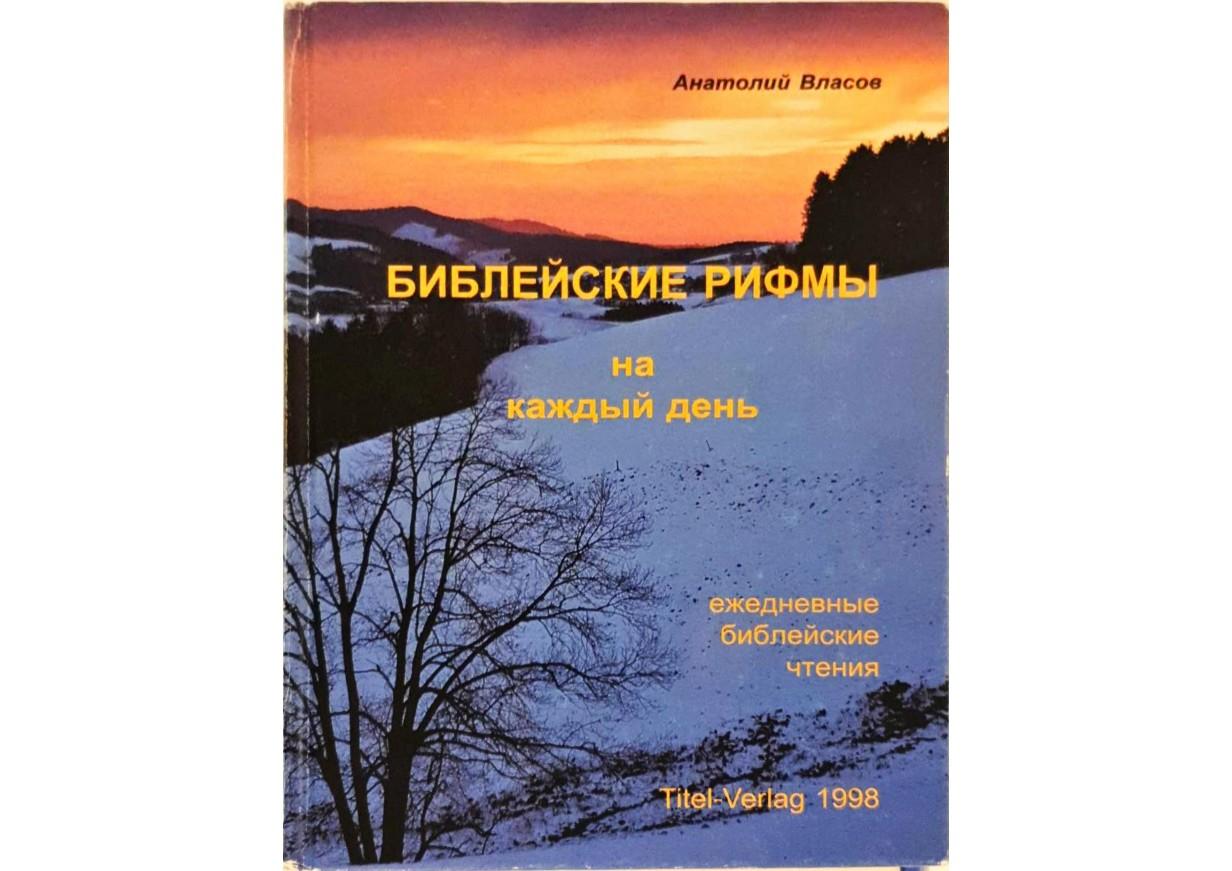 Власов, Анатолий: БИБЛЕЙСКИЕ РИФМЫ НА КАЖДЫЙ ДЕНЬ