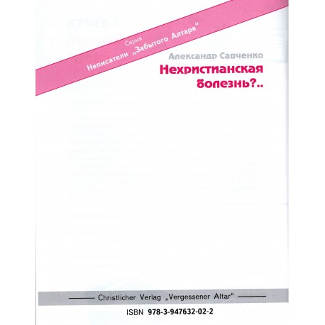 Александр Савченко. НЕХРИСТИАНСКАЯ БОЛЕЗНЬ