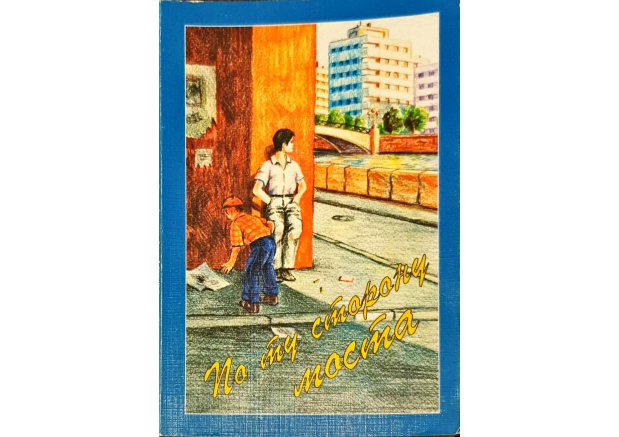 ПО ТУ СТОРОНУ МОСТА - Детская книга