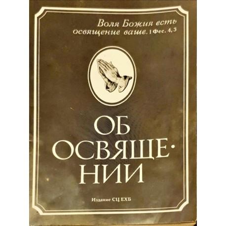 ОБ ОСВЯЩЕНИИ -