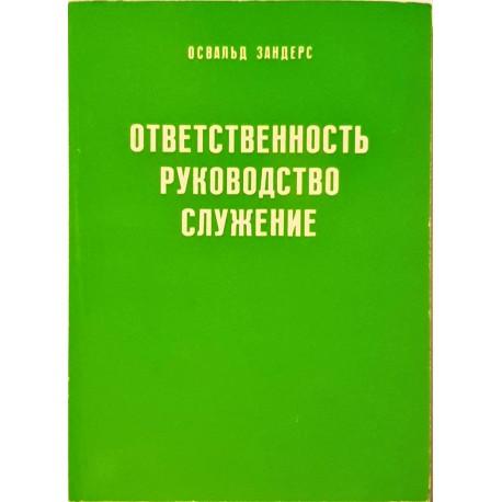 Зандерс, Освальд: ОТВЕТСТВЕННОСТЬ, РУКОВОДСТВО, СЛУЖЕНИЕ -
