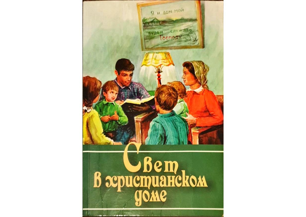 СВЕТ В ХРИСТИАНСКОМ ДОМЕ - Альманах для родителей