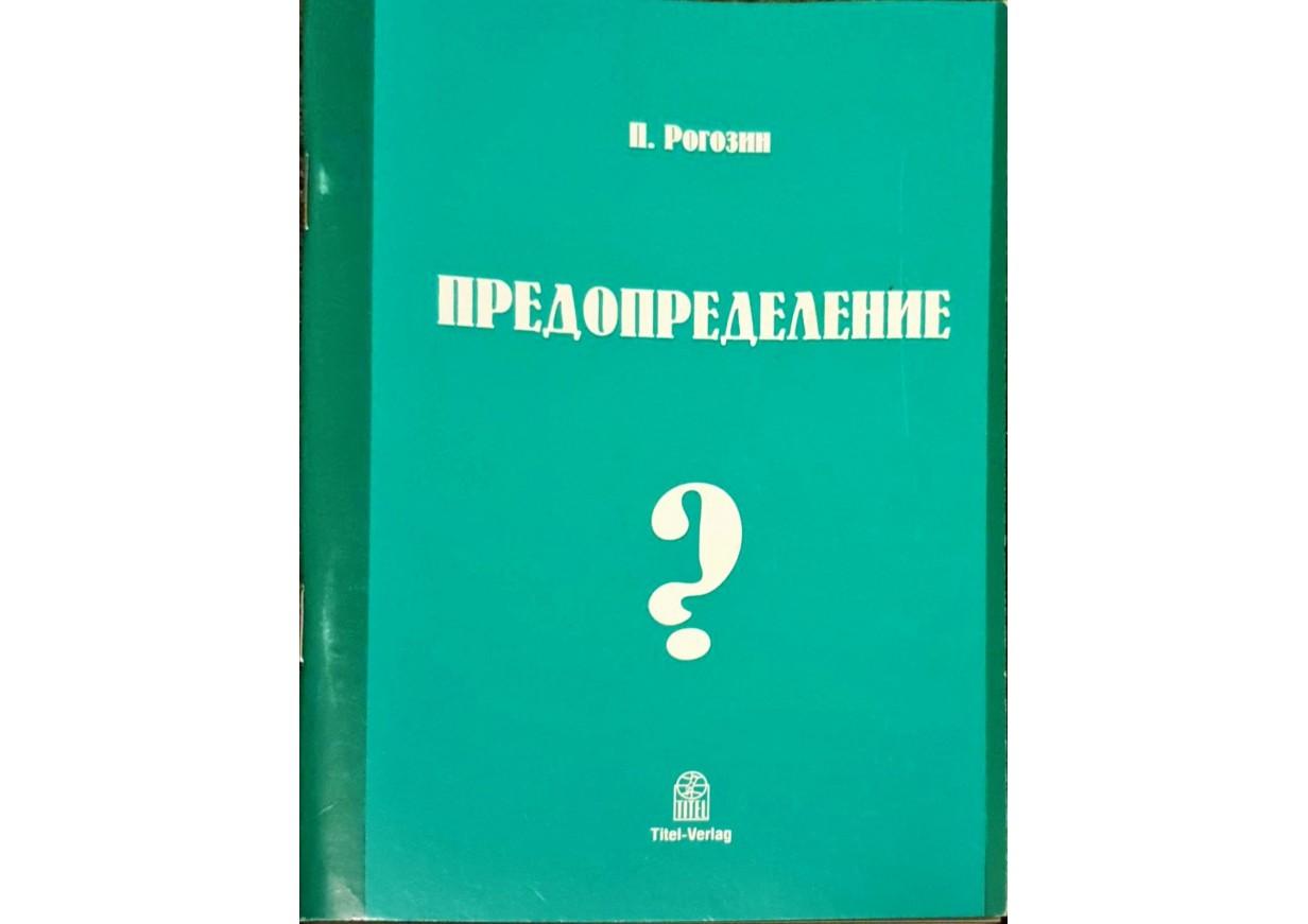 Рогозин, П.: ПРЕДОПРЕДЕЛЕНИЕ? -