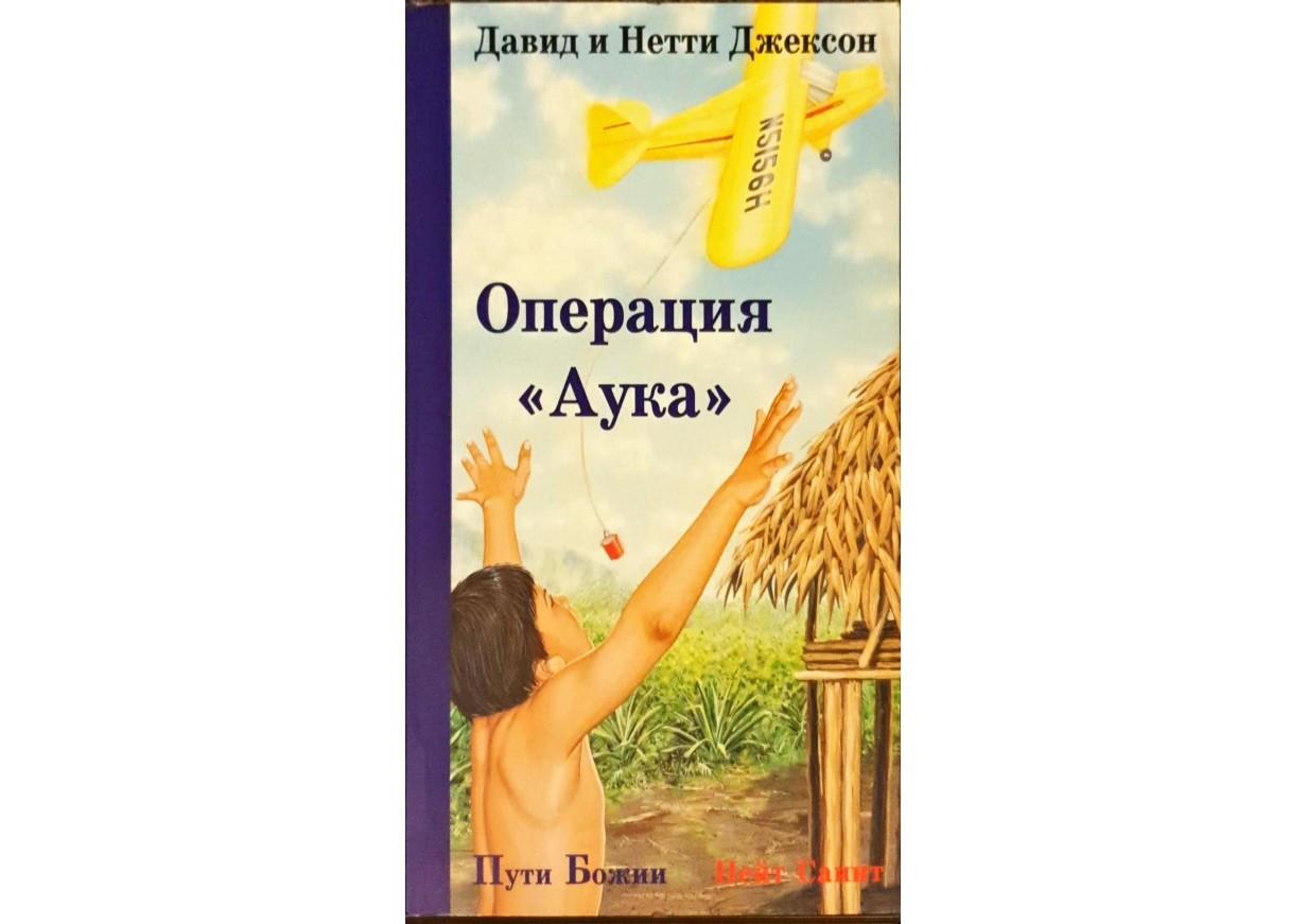 "Джексон, Давид Джексон, Нетти: ОПЕРАЦИЯ ""АУКА"""