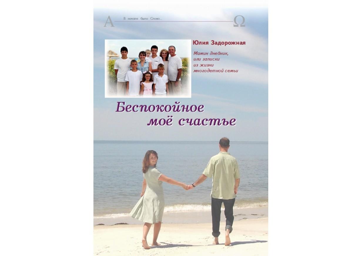 Yuliya Zadorozhny. MEIN RUHELOSES GLÜCK (AUF RUSSISCH)