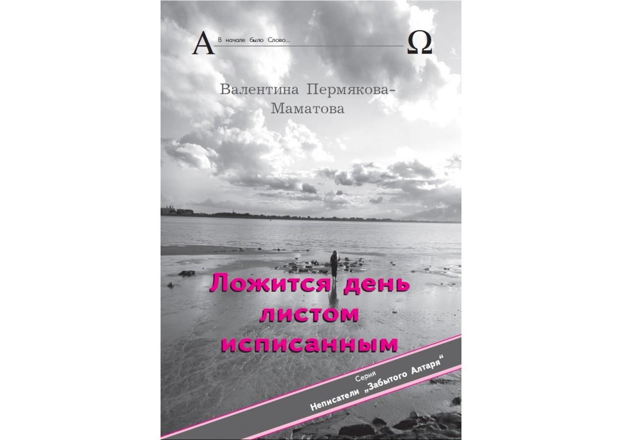 Walentina Permjakowa-Mamatowa. DER TAG LEGT SICH MIT EINEM VERBRAUCHTEN BLATT