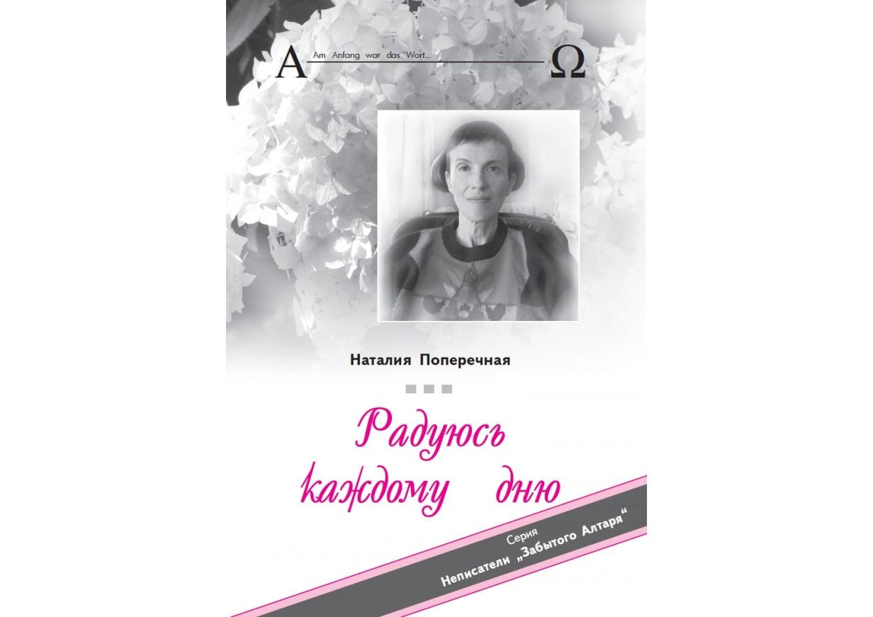 Natalia Poperetschnaya. ICH FREUE MICH AUF JEDEN TAG (AUF RUSSISCH)