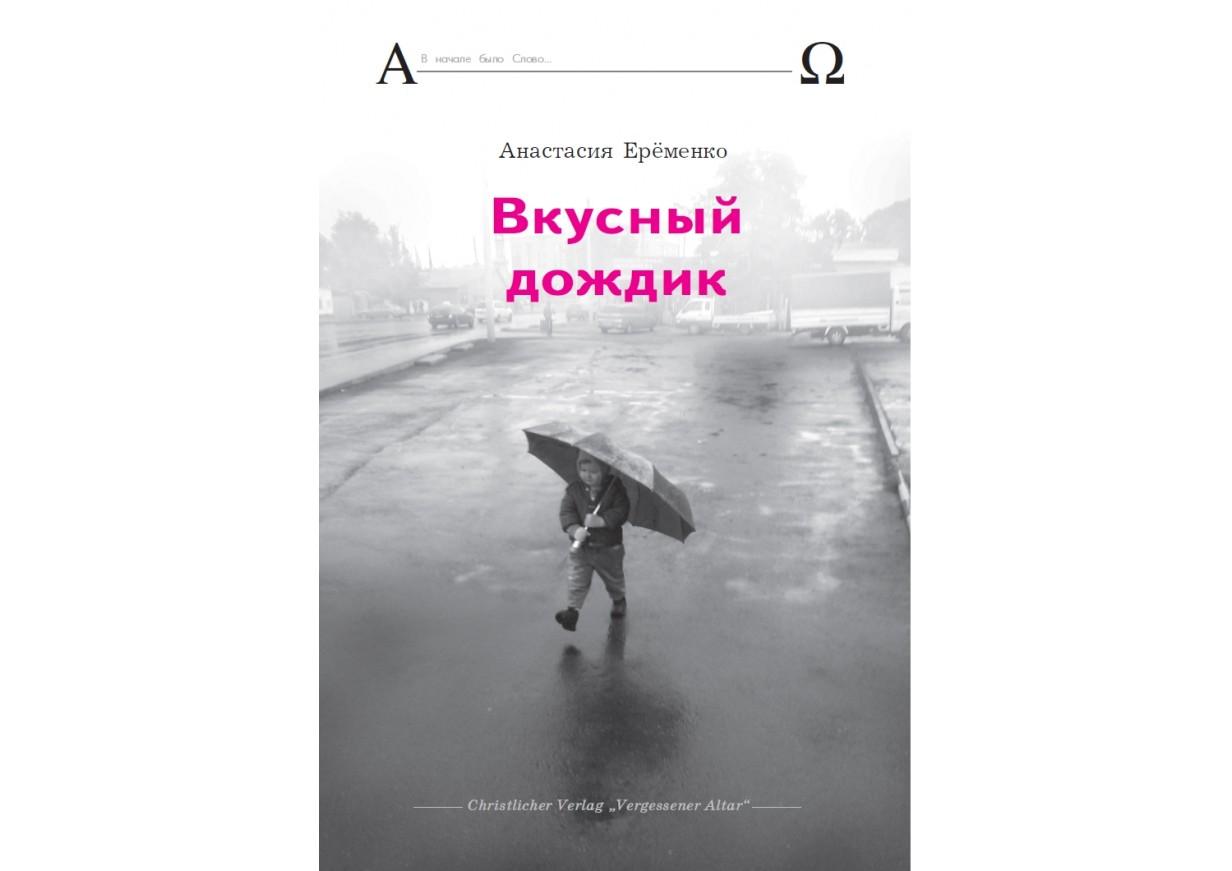 Anastasija Erjomenko. Ein süßer Regen (AUF RUSSISCH)