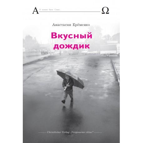 Анастасия Ерёменко. ВКУСНЫЙ ДОЖДИК