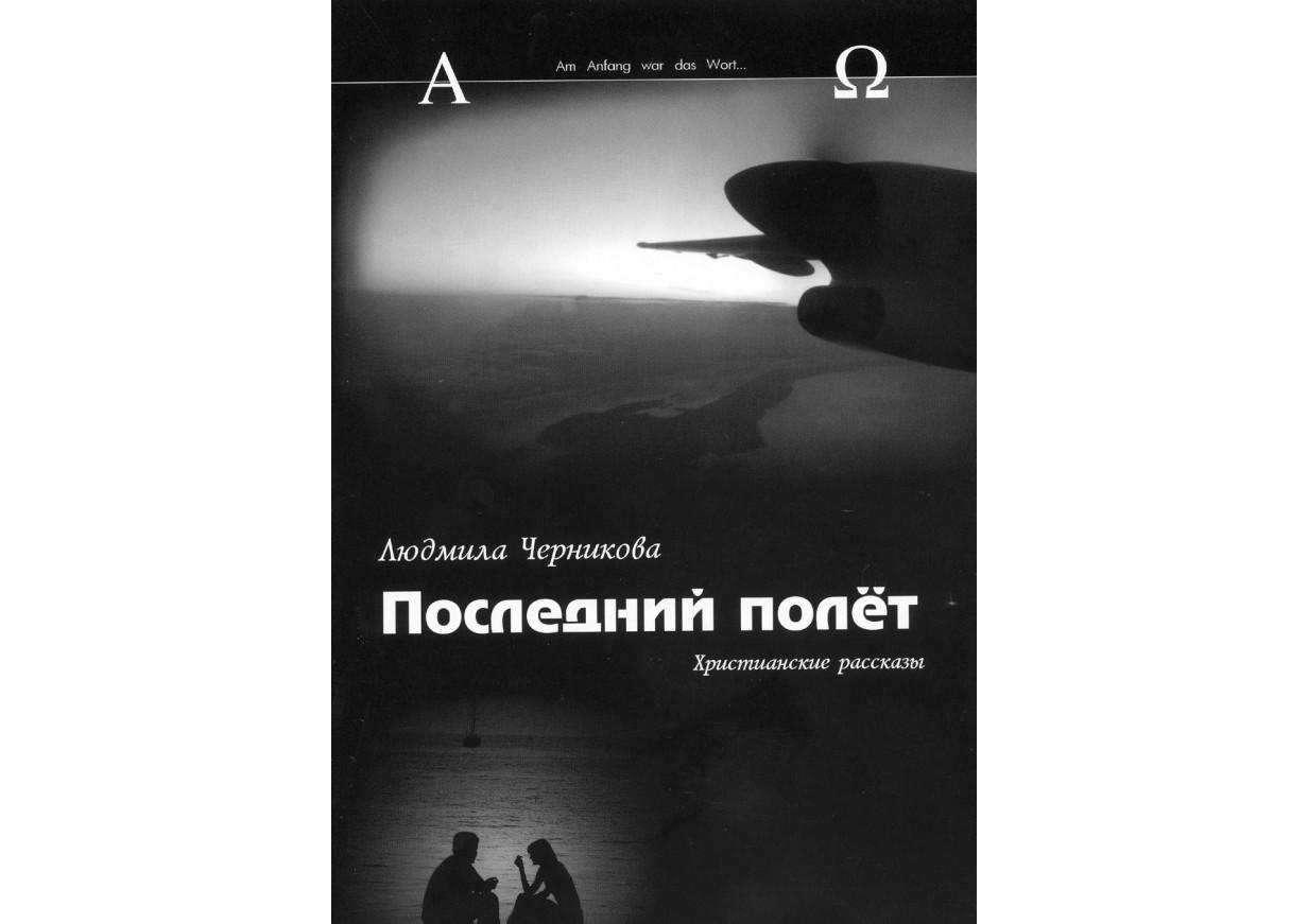 Людмила Черникова. ПОСЛЕДНИЙ ПОЛЁТ