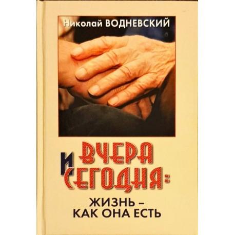 Водневский, Николай: ВЧЕРА И СЕГОДНЯ