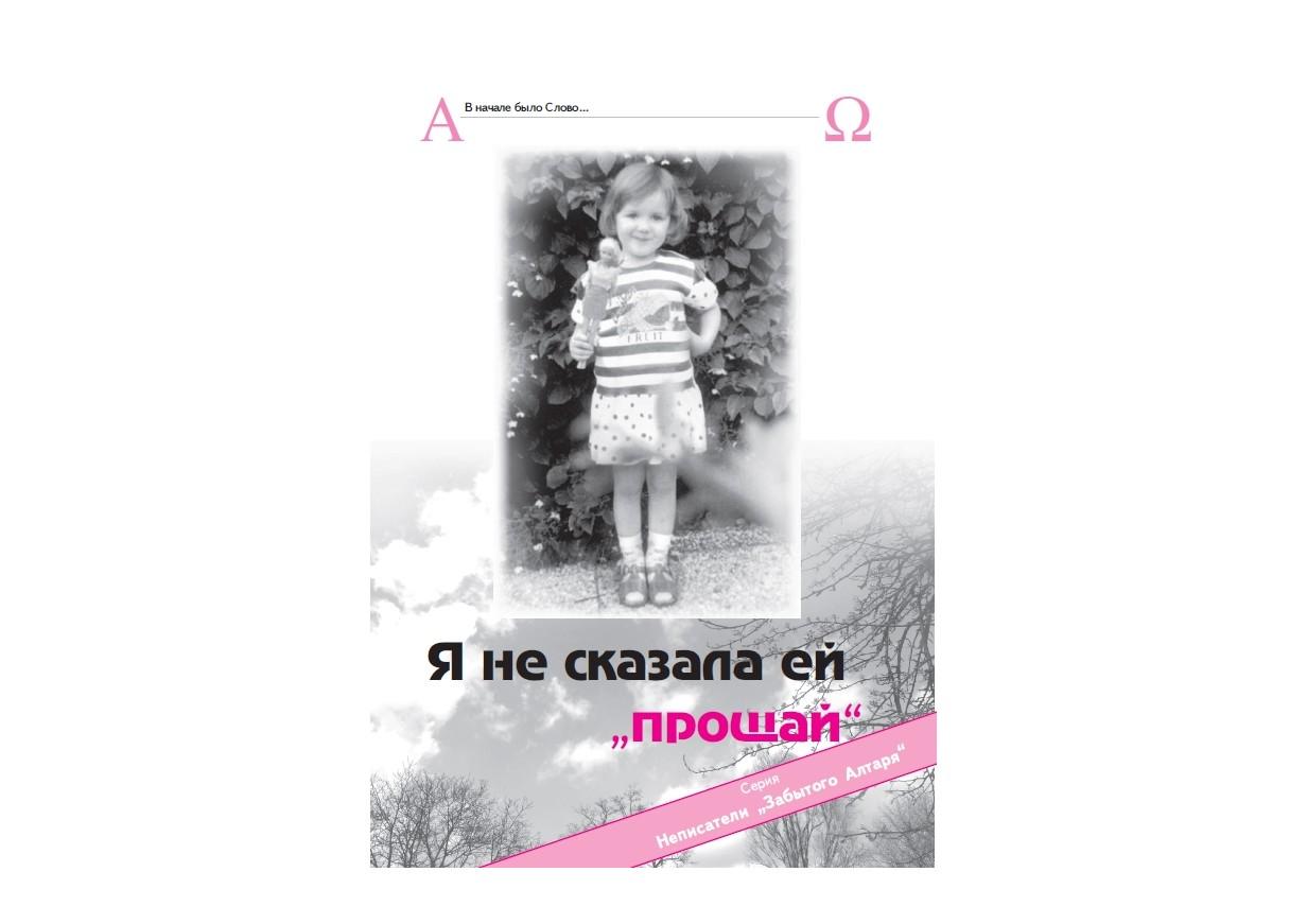 ICH HAB VON IHR KEINEN ABSCHIED GENOMMEN. ERWEITERTE AUFLAGE (AUF RUSSISCH)