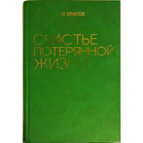 Храпов, Николай: СЧАСТЬЕ ПОТЕРЯННОЙ ЖИЗНИ ТОМ 3