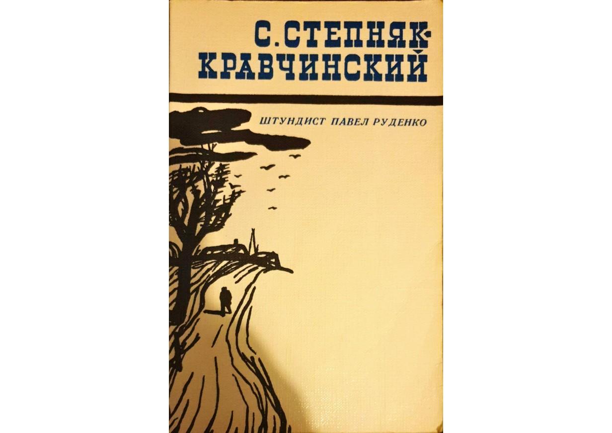 Кравчинский, С. Степняк: ШТУНДИСТ ПАВЕЛ РУДЕНКО