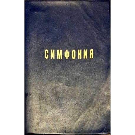 СИМФОНИЯ -