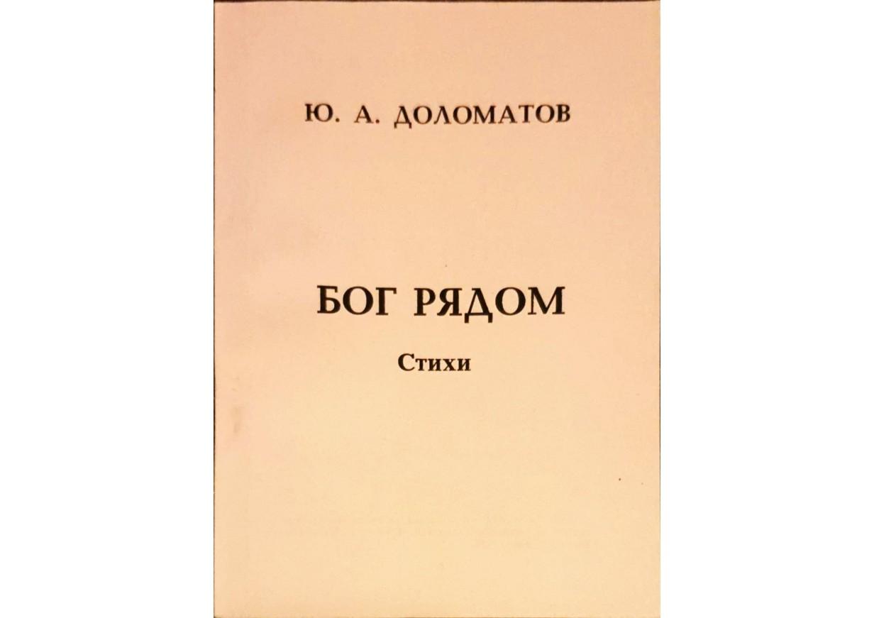 Доломатов, Ю. А.: БОГ РЯДОМ - Стихи