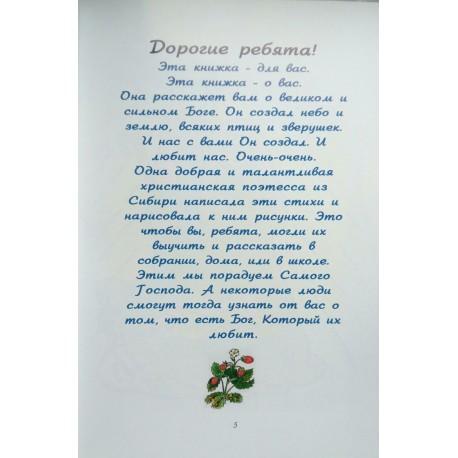 Татьяна Жембровская. БЛИЗКОЕ НЕБО. ДЕТСКИЕ ХРИСТИАНСКИЕ СТИХИ