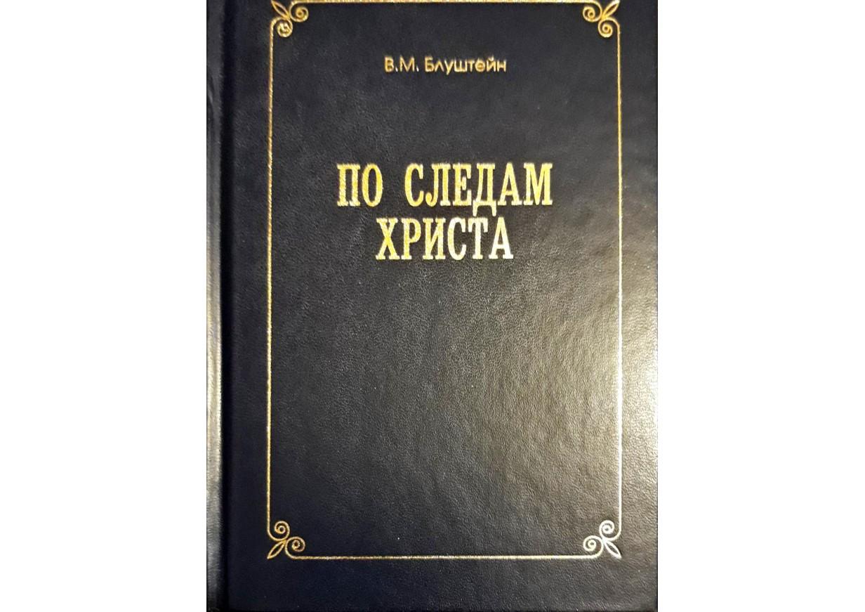 Блуштейн, В.М.: ПО СЛЕДАМ ХРИСТА