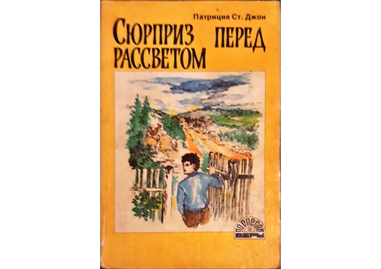 Сент-Джон, Патриция: СЮРПРИЗ ПЕРЕД РАССВЕТОМ. Детская книга