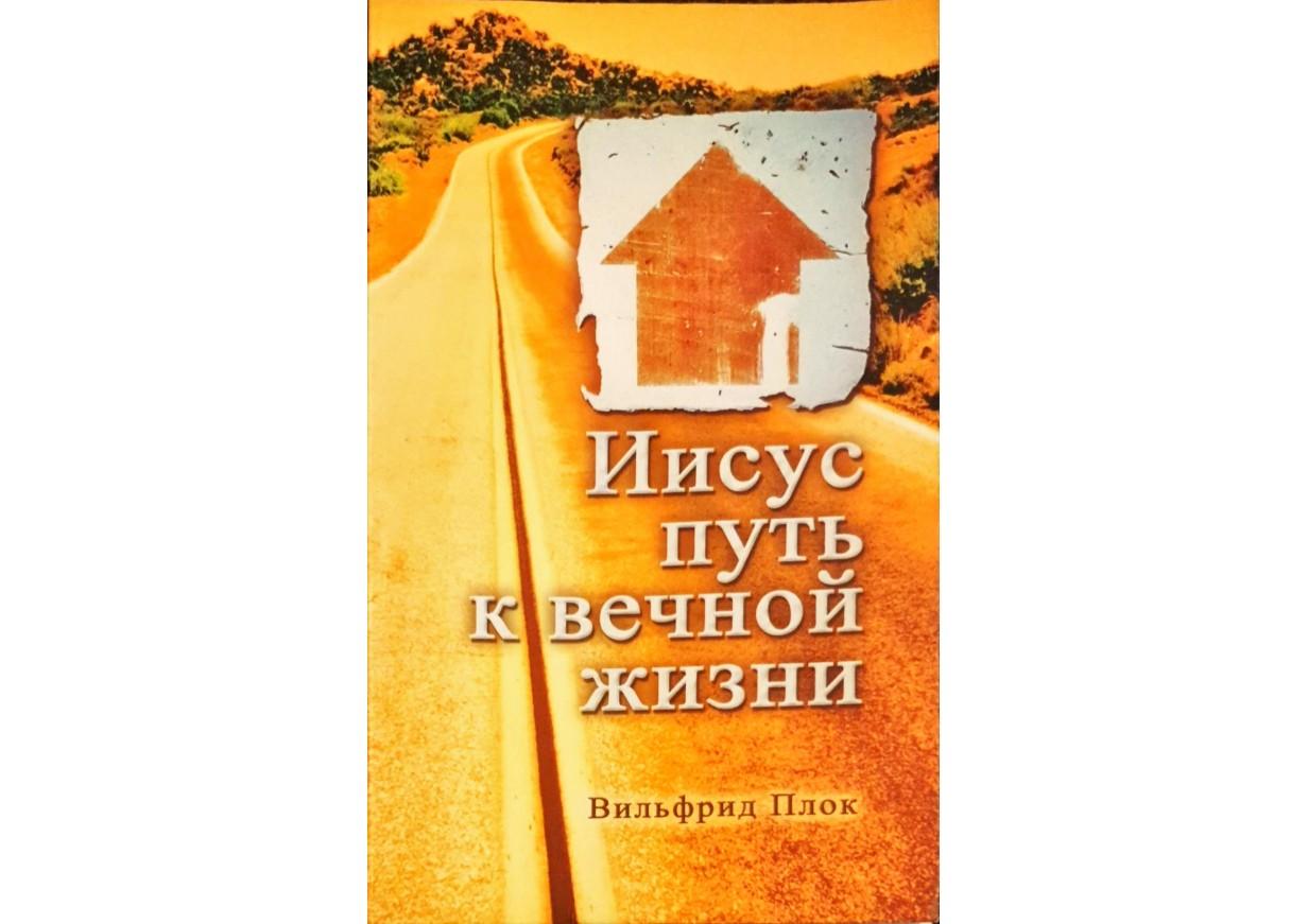 Плок, Вильфрид: ИИСУС ПУТЬ К ВЕЧНОЙ ЖИЗНИ