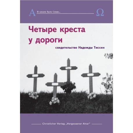Надежда Тиссен - ЧЕТЫРЕ КРЕСТА У ДОРОГИ