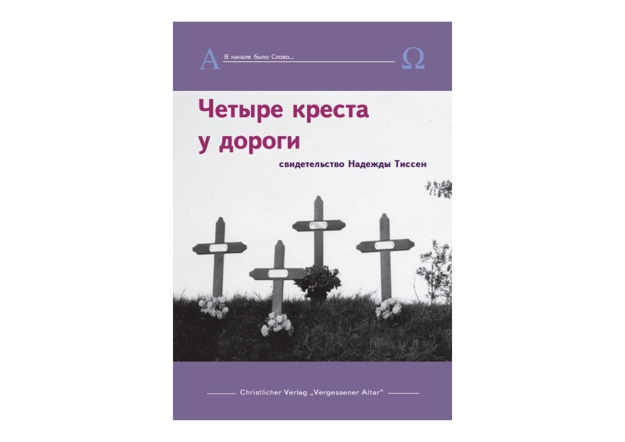 Надежда Тиссен. ЧЕТЫРЕ КРЕСТА У ДОРОГИ
