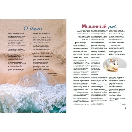 """Христианский журнал для женщин """"Сестра"""" / христианский журнал / христианский женский журнал"""