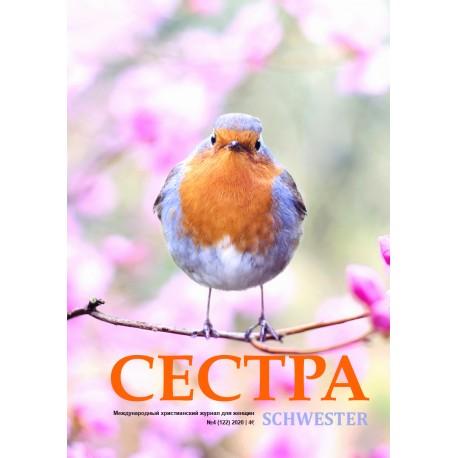 """Christliche Zeitschrift für Frauen """"Schwester"""" / Christliche Zeitschrift"""