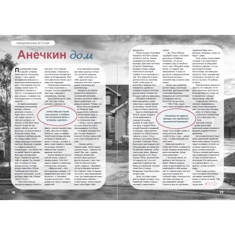 Christian Women's Magazine / Christian Magazine