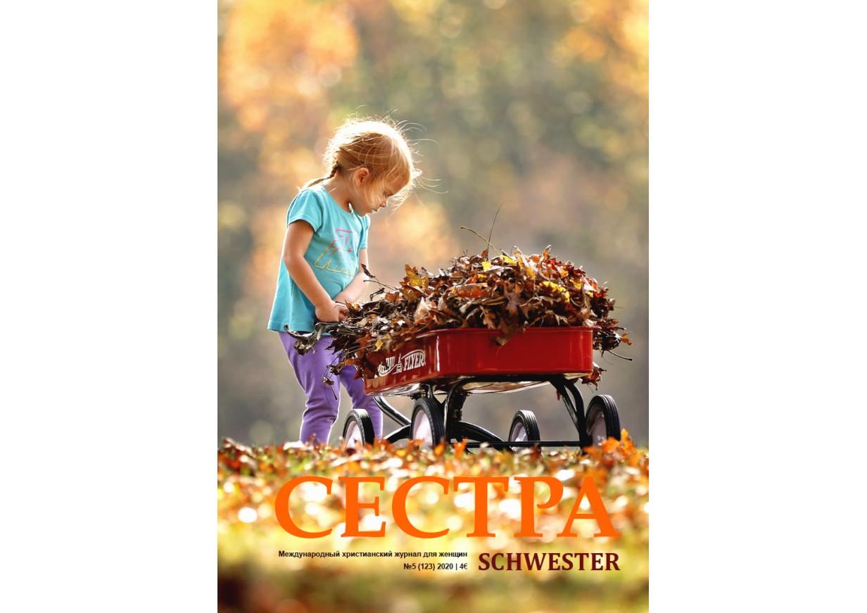 """ПОДПИСКА НА """"Сестру"""", КРОМЕ ГЕРМАНИИ - 1 ГОД"""